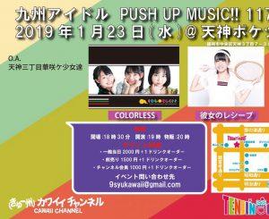 九州アイドルPUSH UP MUSIC!!